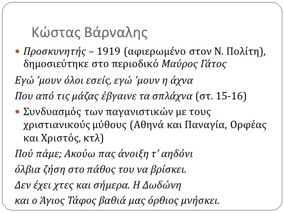 Κώστας Βάρναλης Προσκυνητής – 1919 ( αφιερωμένο στον Ν. Πολίτη ), δημοσιεύτηκε στο περιοδικό Μαύρος Γάτος Εγώ ' μουν όλοι εσείς, εγώ ' μουν η άχνα Που
