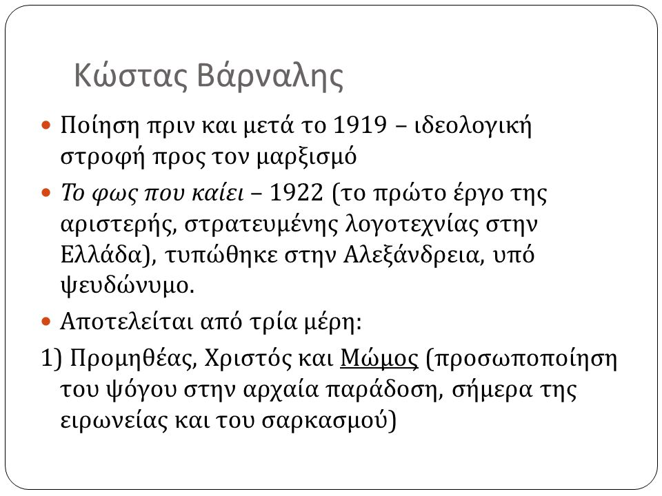 Κώστας Βάρναλης Ποίηση πριν και μετά το 1919 – ιδεολογική στροφή προς τον μαρξισμό Το φως που καίει – 1922 ( το πρώτο έργο της αριστερής, στρατευμένης