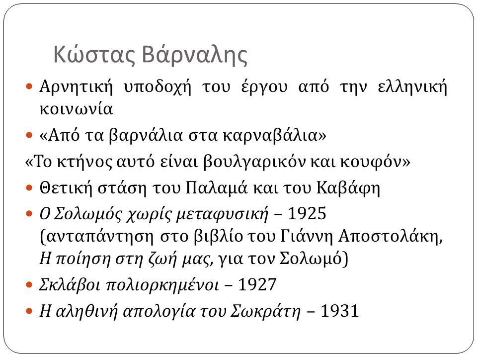 Κώστας Βάρναλης Αρνητική υποδοχή του έργου από την ελληνική κοινωνία « Από τα βαρνάλια στα καρναβάλια » « Το κτήνος αυτό είναι βουλγαρικόν και κουφόν