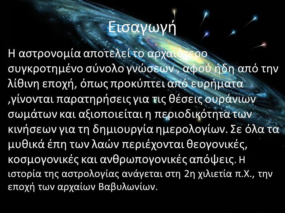 Εισαγωγή Η αστρονομία αποτελεί το αρχαιότερο συγκροτημένο σύνολο γνώσεων, αφού ήδη από την λίθινη εποχή, όπως προκύπτει από ευρήματα,γίνονται παρατηρή