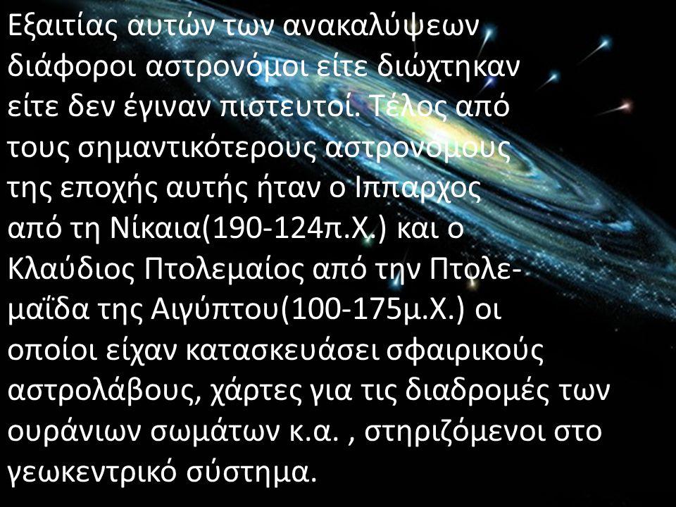 Εξαιτίας αυτών των ανακαλύψεων διάφοροι αστρονόμοι είτε διώχτηκαν είτε δεν έγιναν πιστευτοί. Τέλος από τους σημαντικότερους αστρονόμους της εποχής αυτ
