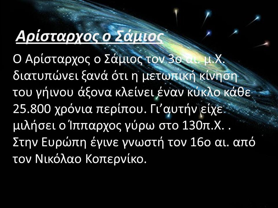 Ο Αρίσταρχος ο Σάμιος τον 3ο αι. μ.Χ. διατυπώνει ξανά ότι η μετωπική κίνηση του γήινου άξονα κλείνει έναν κύκλο κάθε 25.800 χρόνια περίπου. Γι'αυτήν ε