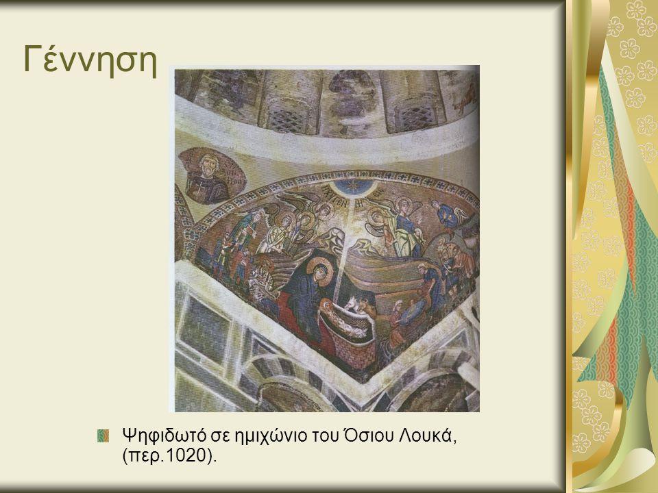 Γέννηση Ψηφιδωτό σε ημιχώνιο του Όσιου Λουκά, (περ.1020).