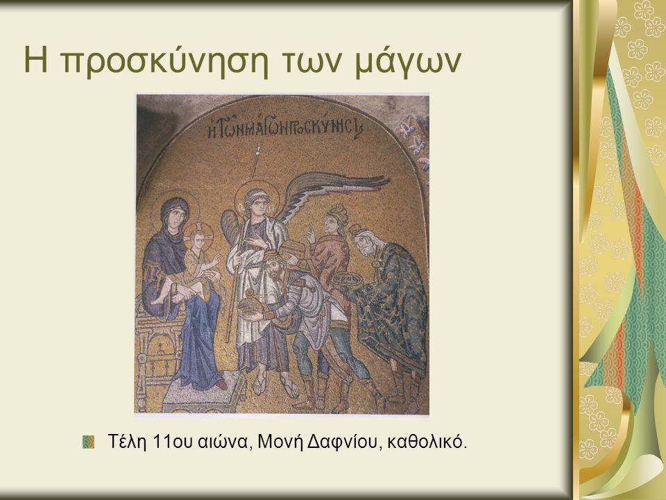 Η προσκύνηση των μάγων Τέλη 11ου αιώνα, Μονή Δαφνίου, καθολικό.