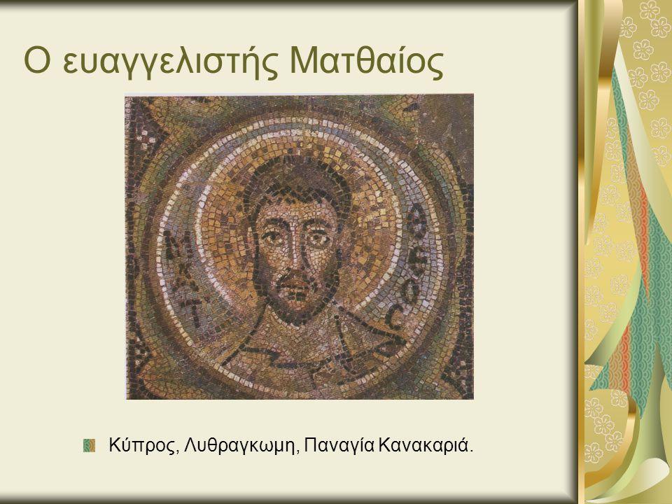 Ο ευαγγελιστής Ματθαίος Κύπρος, Λυθραγκωμη, Παναγία Κανακαριά.