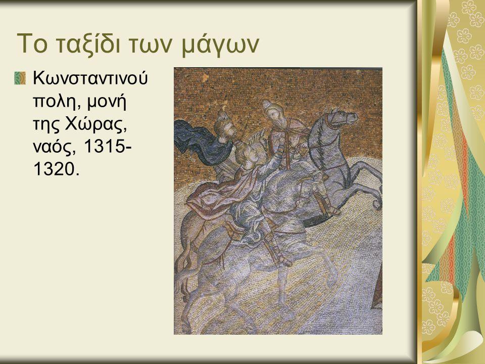 Το ταξίδι των μάγων Κωνσταντινού πολη, μονή της Χώρας, ναός, 1315- 1320.