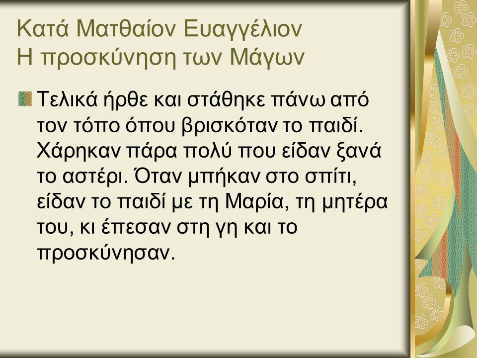 Κατά Ματθαίον Ευαγγέλιον Η προσκύνηση των Μάγων Τελικά ήρθε και στάθηκε πάνω από τον τόπο όπου βρισκόταν το παιδί.