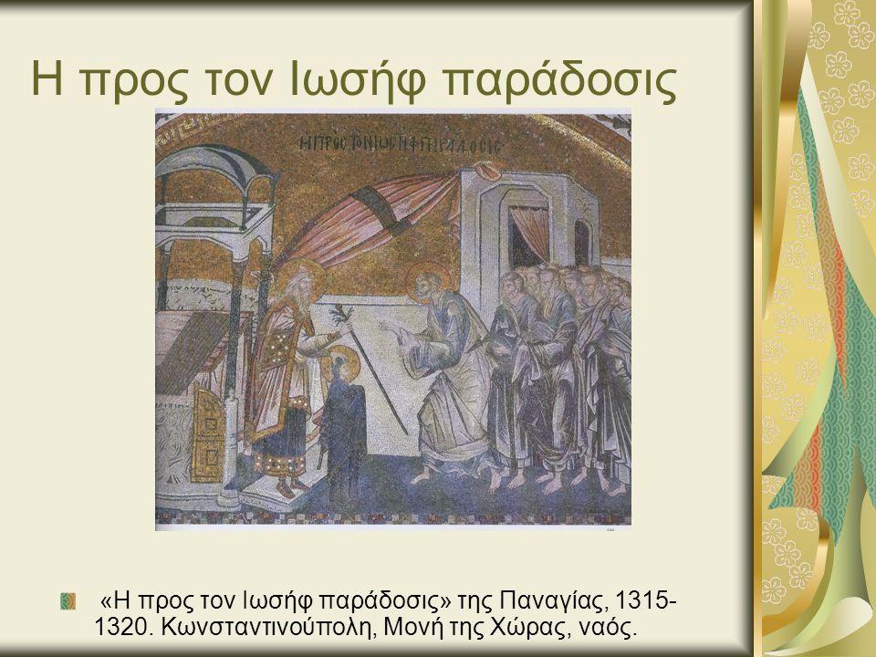 Η προς τον Ιωσήφ παράδοσις «Η προς τον Ιωσήφ παράδοσις» της Παναγίας, 1315- 1320.