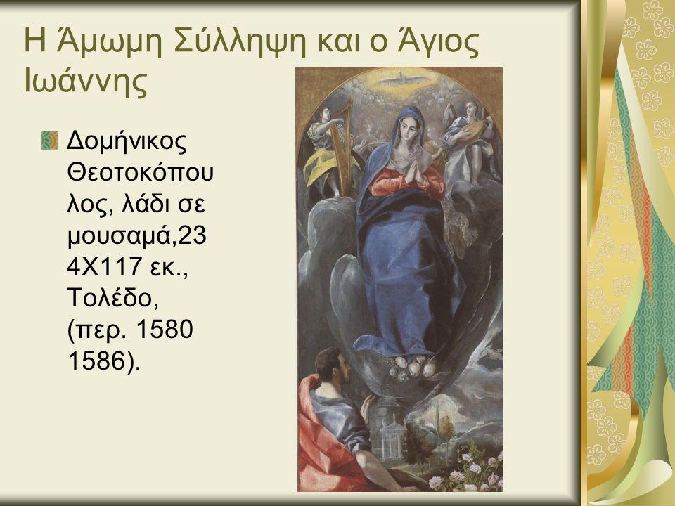 Η Άμωμη Σύλληψη και ο Άγιος Ιωάννης Δομήνικος Θεοτοκόπου λος, λάδι σε μουσαμά,23 4Χ117 εκ., Τολέδο, (περ.