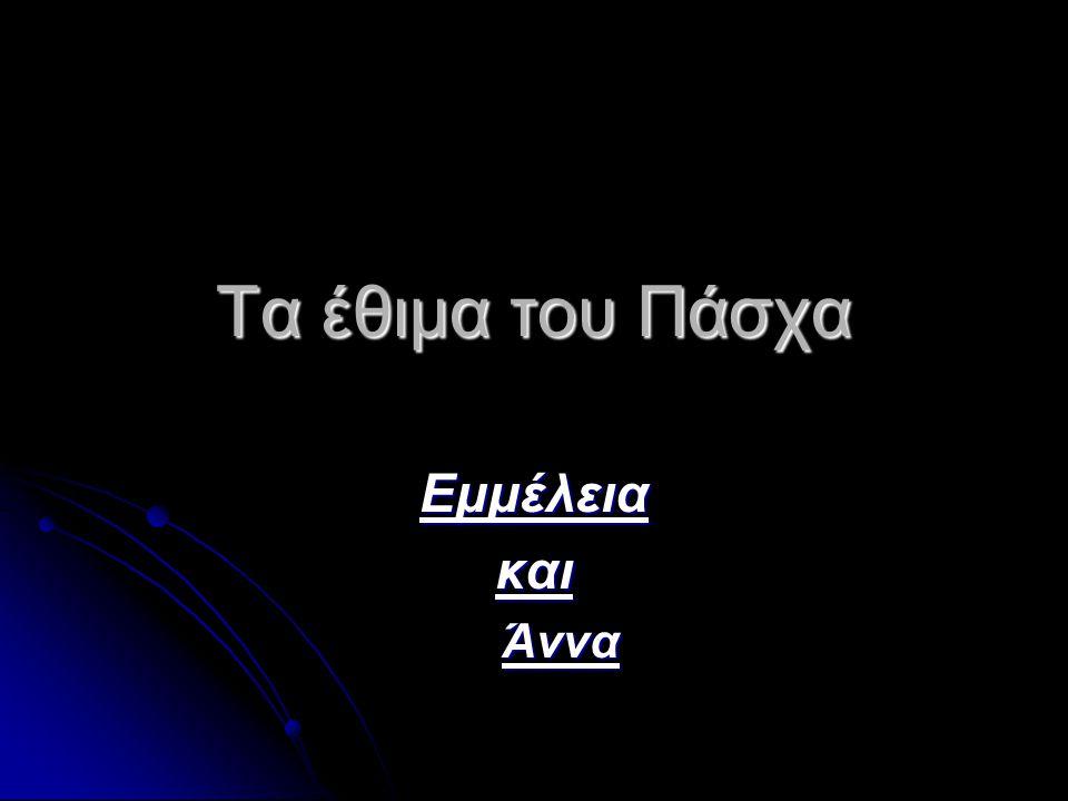 Τα λαζαράκια Στα περισσότερα μέρη της Ελλάδας για να απεικονίσουν την Ανάσταση του Λάζαρου, να συμβολίσουν δηλαδή τη Νίκη του Χριστού απέναντι στο θάνατο, αλλά παράλληλα και για να υποδηλώσουν την ανάσταση της φύσης, έφτιαχναν ένα ομοίωμα του Λάζαρου.
