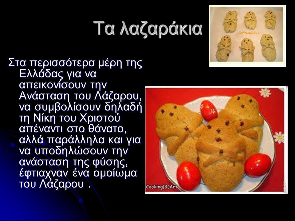 Τα λαζαράκια Στα περισσότερα μέρη της Ελλάδας για να απεικονίσουν την Ανάσταση του Λάζαρου, να συμβολίσουν δηλαδή τη Νίκη του Χριστού απέναντι στο θάν
