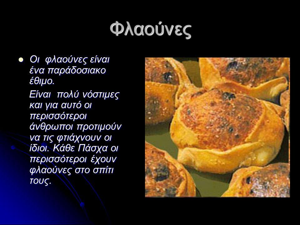 Φλαούνες Οι φλαούνες είναι ένα παράδοσιακο έθιμο. Οι φλαούνες είναι ένα παράδοσιακο έθιμο. Είναι πολύ νόστιμες και για αυτό οι περισσότεροι άνθρωποι π