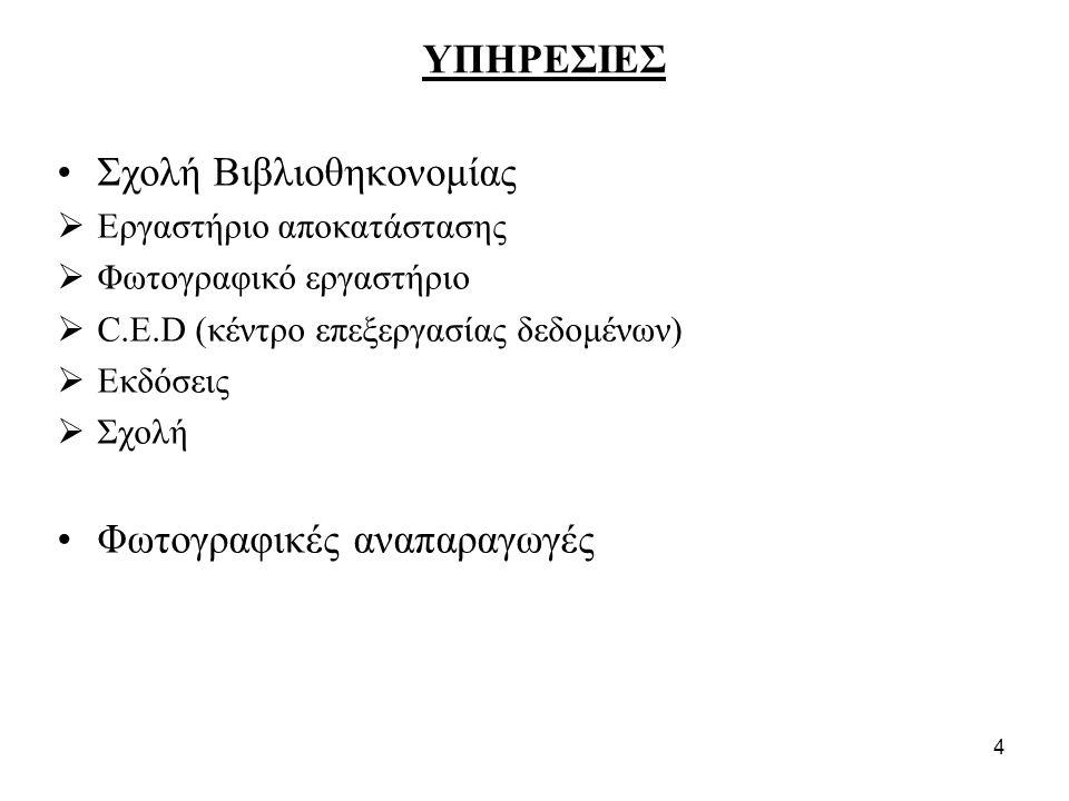 5 ΘΗΣΑΥΡΟΙ ΤΗΣ ΒΙΒΛΙΟΘΗΚΗΣ Χειρόγραφα Βίβλος Ευαγγέλια Φόρμα Urbis Το πρόσωπο του Χριστού