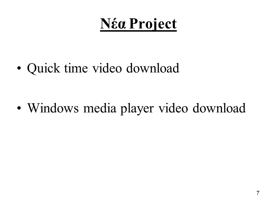 7 Νέα Project Quick time video download Windows media player video download