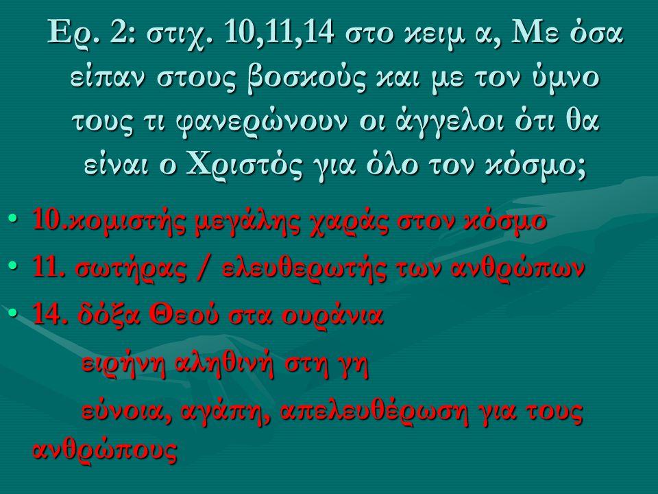 Ερ. 2: στιχ. 10,11,14 στο κειμ α, Με όσα είπαν στους βοσκούς και με τον ύμνο τους τι φανερώνουν οι άγγελοι ότι θα είναι ο Χριστός για όλο τον κόσμο; 1