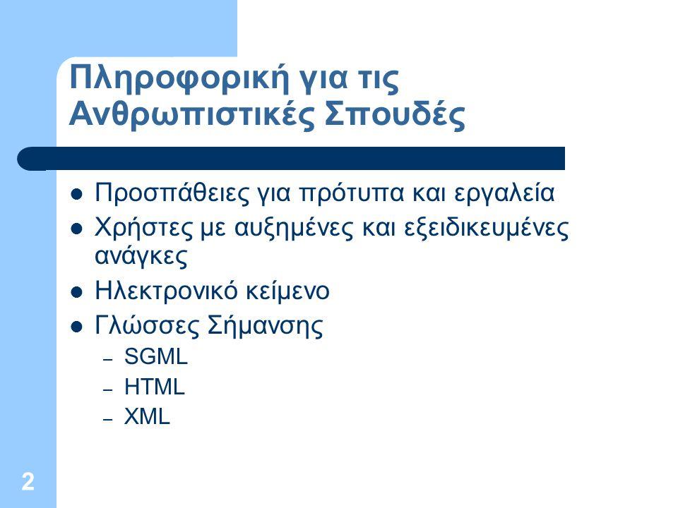 2 Πληροφορική για τις Ανθρωπιστικές Σπουδές Προσπάθειες για πρότυπα και εργαλεία Χρήστες με αυξημένες και εξειδικευμένες ανάγκες Ηλεκτρονικό κείμενο Γλώσσες Σήμανσης – SGML – HTML – XML