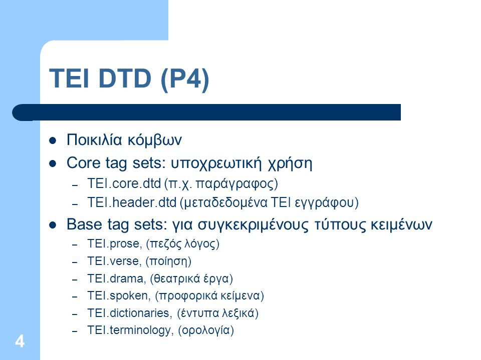 5 TEI DTD (P4) Συνδυασμός Base tag sets ετικετών μέσα από: – TEI.general – TEI.mixed Additional tag sets (π.χ.