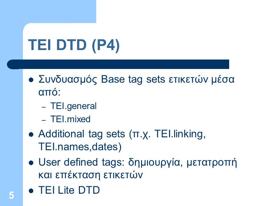 6 TEI header Βιβλιογραφικές και περιγραφικές πληροφορίες του TEI εγγράφου Ηλεκτρονική σελίδα τίτλου Περιλαμβάνει – File Description – Encoding Description – Profile Description – Revision Description