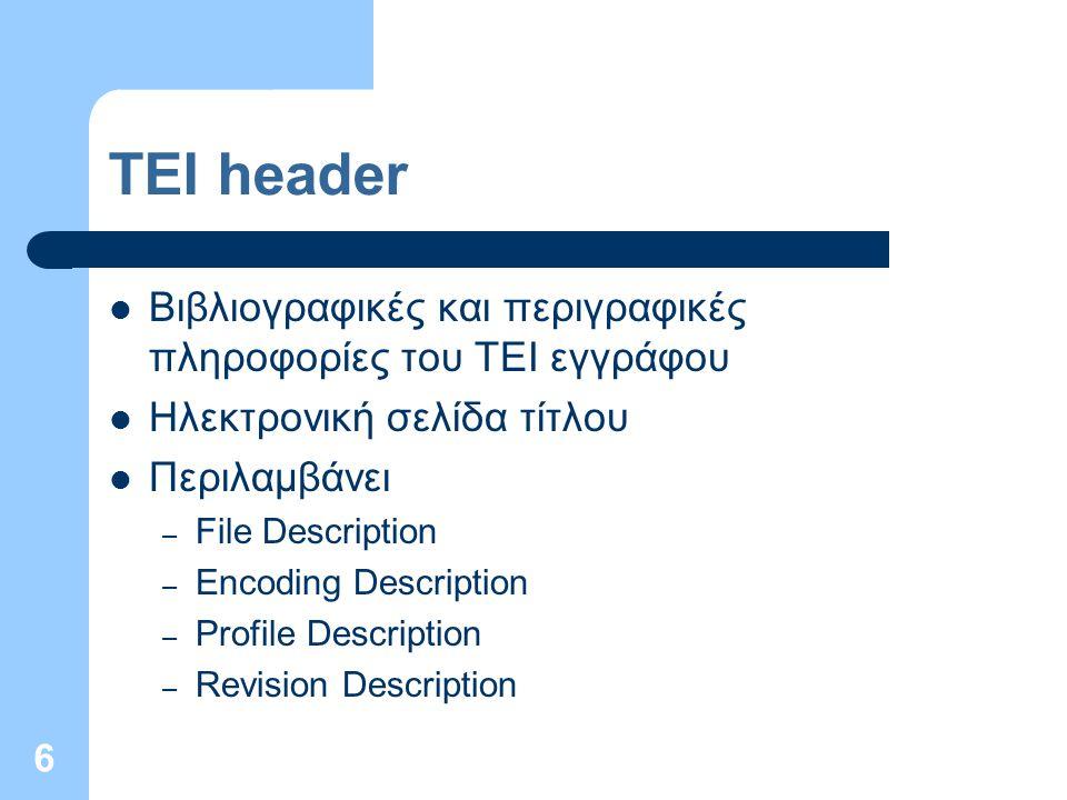 7 TEI header Χρήσιμες πληροφορίες Κοινή βάση με βιβλιοθηκονομικά πρότυπα – Διαλειτουργικότητα – Δημιουργία βιβλιογραφικής εγγραφής Π.χ.