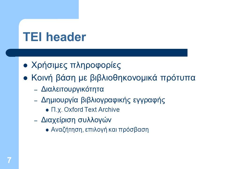 18 Συμπεράσματα TEI: πρόσβαση και αναζήτηση Ξεπέρασε αρχικό στόχο (ανταλλαγή κειμένων) Μέσο για μόνιμη αποθήκευση κειμένων Ανοικτά ερευνητικά προβλήματα