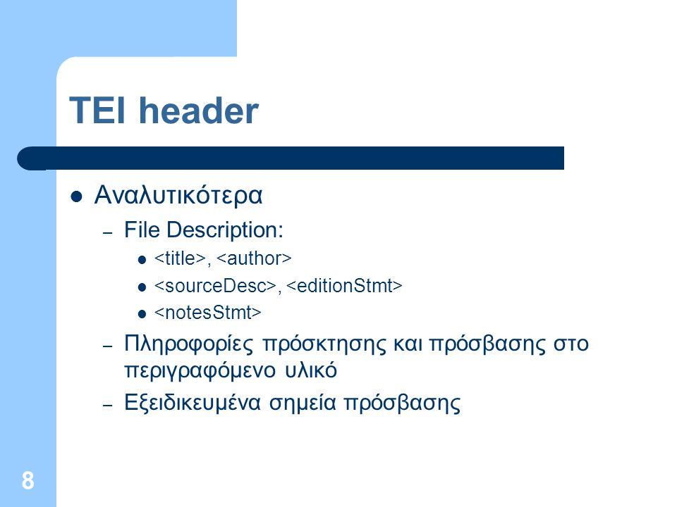 8 TEI header Αναλυτικότερα – File Description:, – Πληροφορίες πρόσκτησης και πρόσβασης στο περιγραφόμενο υλικό – Εξειδικευμένα σημεία πρόσβασης