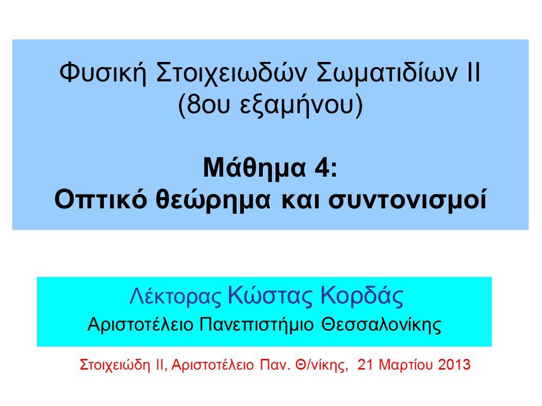 Φυσική Στοιχειωδών Σωματιδίων ΙΙ (8ου εξαμήνου) Μάθημα 4: Οπτικό θεώρημα και συντονισμοί Λέκτορας Κώστας Κορδάς Αριστοτέλειο Πανεπιστήμιο Θεσσαλονίκης Στοιχειώδη ΙΙ, Αριστοτέλειο Παν.
