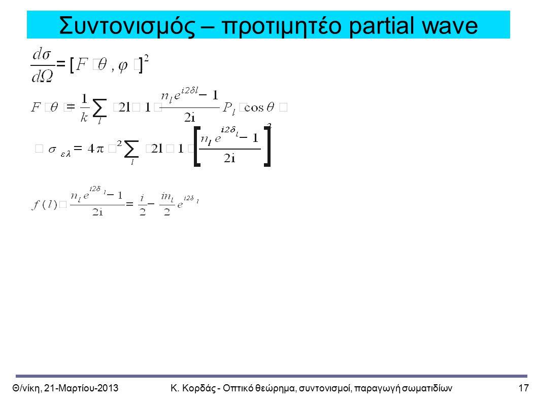 Θ/νίκη, 21-Μαρτίου-2013Κ. Κορδάς - Οπτικό θεώρημα, συντονισμοί, παραγωγή σωματιδίων17 Συντονισμός – προτιμητέο partial wave