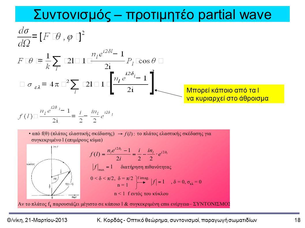 Θ/νίκη, 21-Μαρτίου-2013Κ. Κορδάς - Οπτικό θεώρημα, συντονισμοί, παραγωγή σωματιδίων18 Συντονισμός – προτιμητέο partial wave Μπορεί κάποιο από τα l να