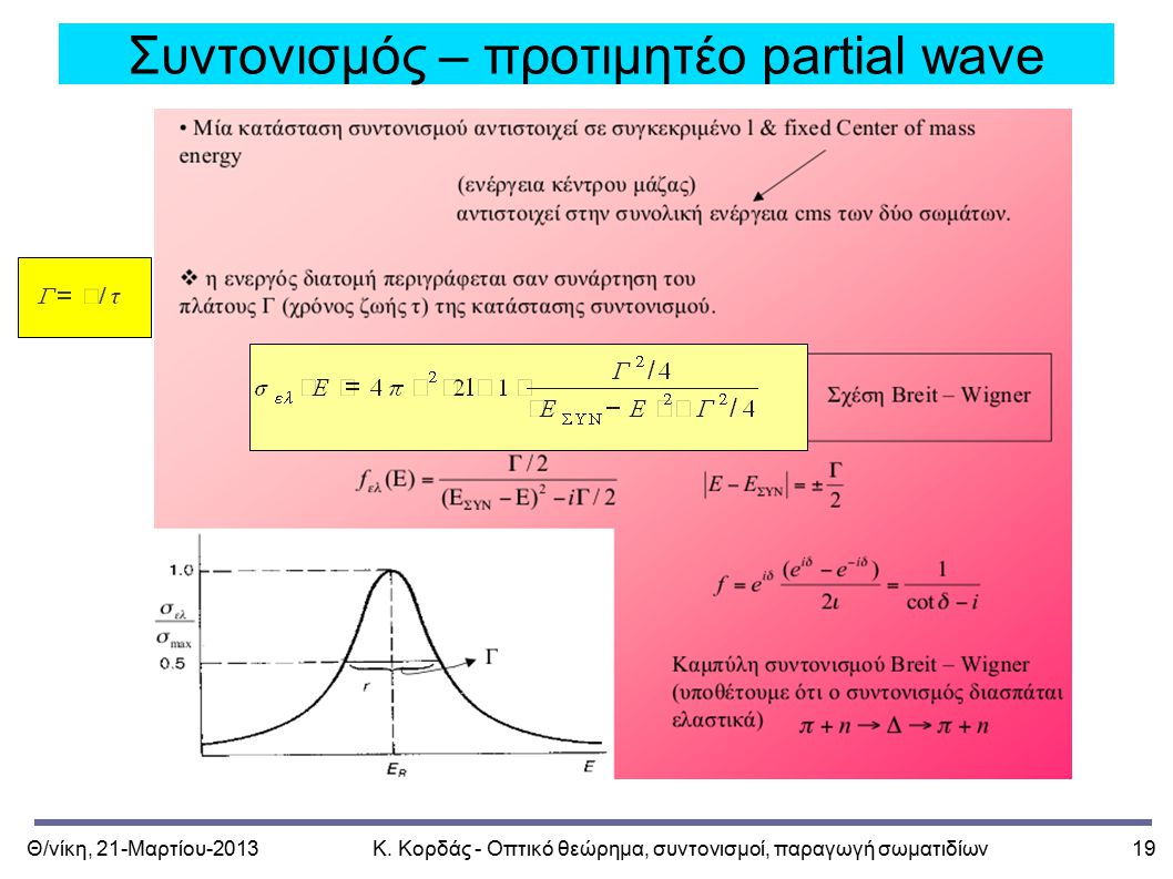 Θ/νίκη, 21-Μαρτίου-2013Κ. Κορδάς - Οπτικό θεώρημα, συντονισμοί, παραγωγή σωματιδίων19 Συντονισμός – προτιμητέο partial wave