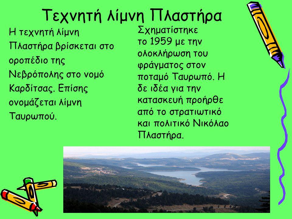 Τεχνητή λίμνη Πλαστήρα Η τεχνητή λίμνη Πλαστήρα βρίσκεται στο οροπέδιο της Νεβρόπολης στο νομό Καρδίτσας.