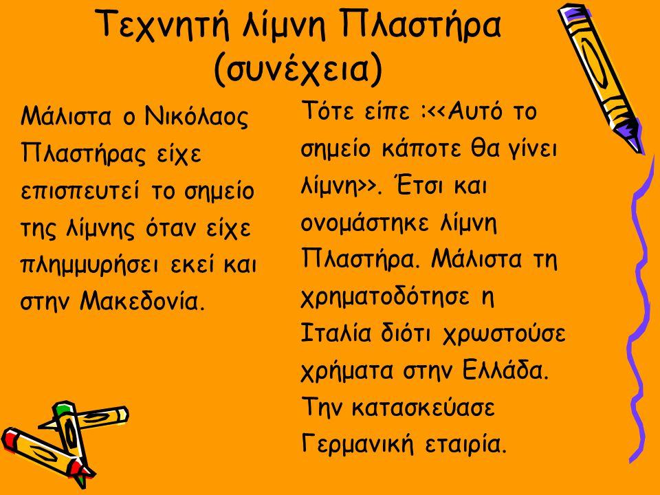 Τεχνητή λίμνη Πλαστήρα (συνέχεια) Μάλιστα ο Νικόλαος Πλαστήρας είχε επισπευτεί το σημείο της λίμνης όταν είχε πλημμυρήσει εκεί και στην Μακεδονία.