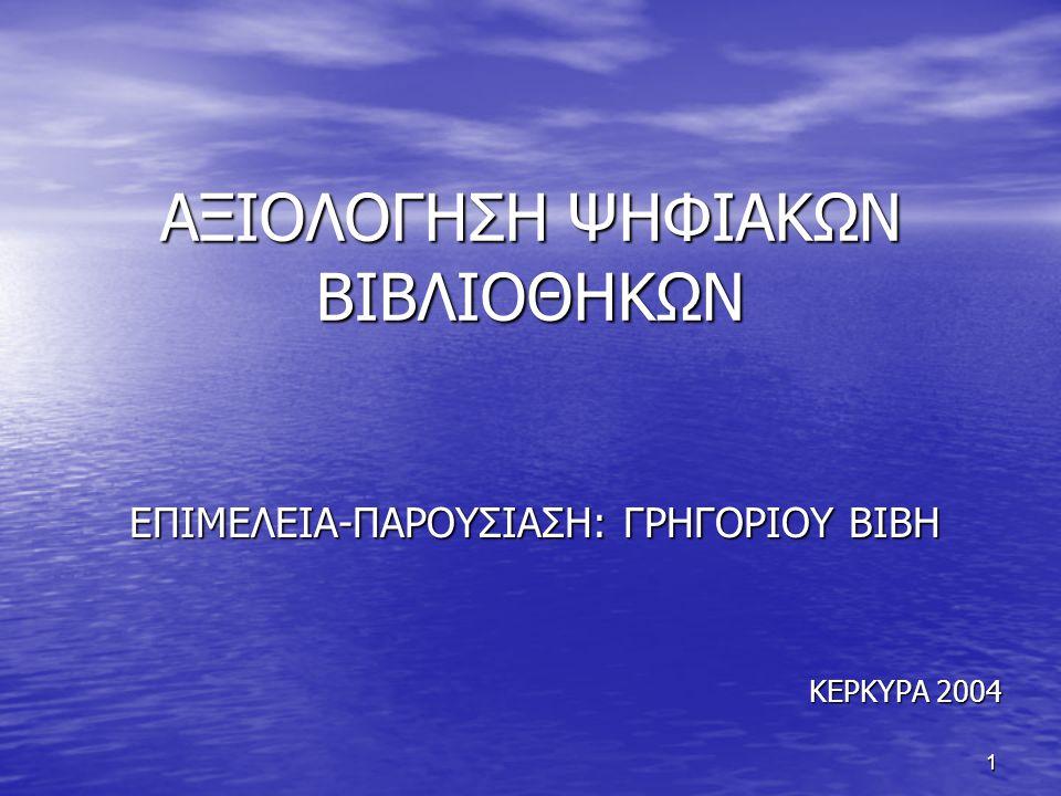 1 ΑΞΙΟΛΟΓΗΣΗ ΨΗΦΙΑΚΩΝ ΒΙΒΛΙΟΘΗΚΩΝ ΕΠΙΜΕΛΕΙΑ-ΠΑΡΟΥΣΙΑΣΗ: ΓΡΗΓΟΡΙΟΥ ΒΙΒΗ ΚΕΡΚΥΡΑ 2004 ΚΕΡΚΥΡΑ 2004