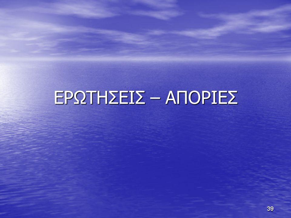 39 ΕΡΩΤΗΣΕΙΣ – ΑΠΟΡΙΕΣ