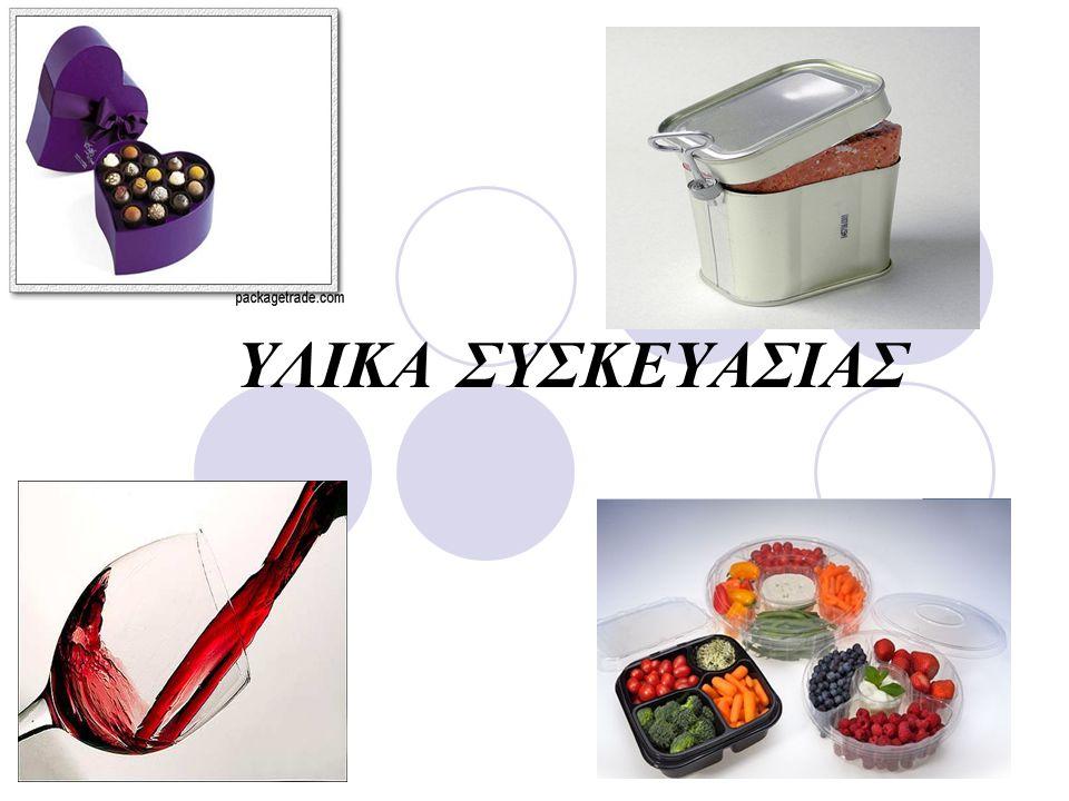 2 ΣΤΟΧΟΙ ΤΟΥ ΜΑΘΗΜΑΤΟΣ Ο μαθητής/μαθήτρια να κατανοήσει την αναγκαιότητα των υλικών συσκευασίας και τις τυχόν επιπτώσεις τους στα τρόφιμα.