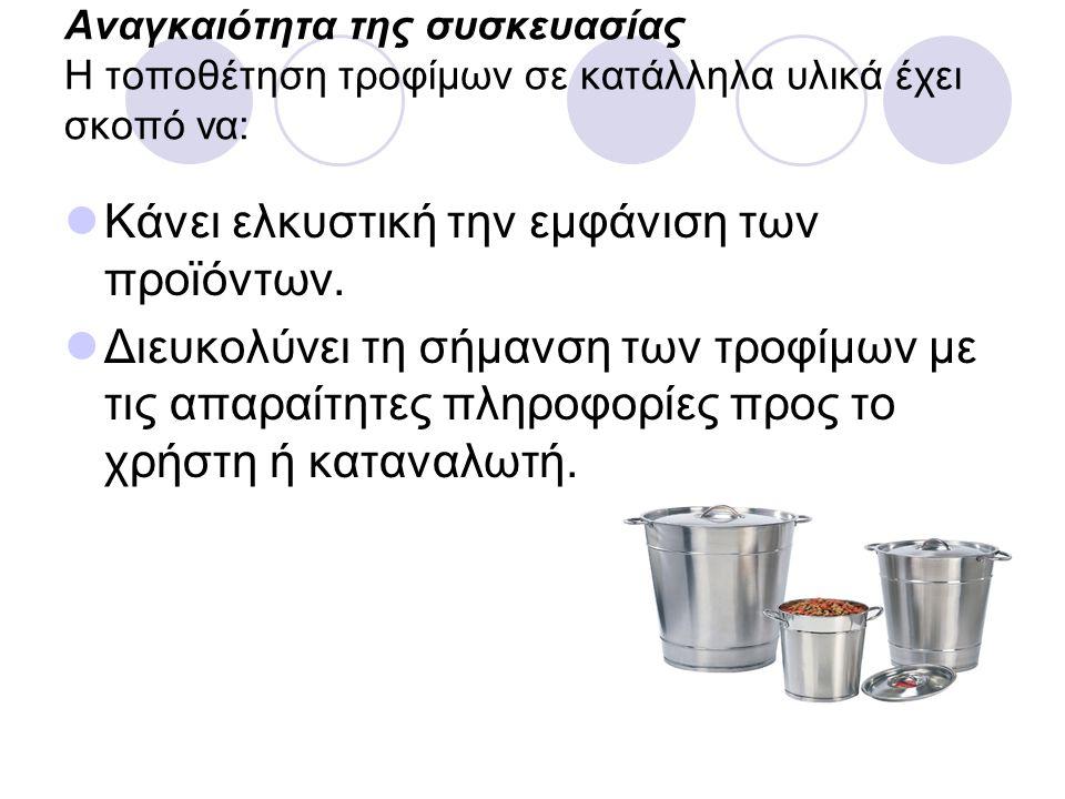 5 Αναγκαιότητα της συσκευασίας Η τοποθέτηση τροφίμων σε κατάλληλα υλικά έχει σκοπό να: Κάνει ελκυστική την εμφάνιση των προϊόντων. Διευκολύνει τη σήμα