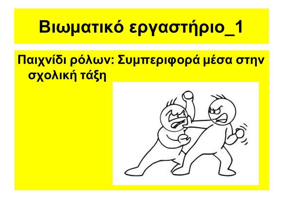 Βιωματικό εργαστήριο_1 Παιχνίδι ρόλων: Συμπεριφορά μέσα στην σχολική τάξη