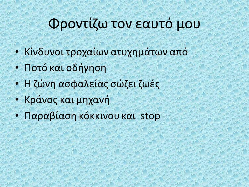 TΡΟΧΑΙΑ ΑΤΥΧΉΜΑΤΑ