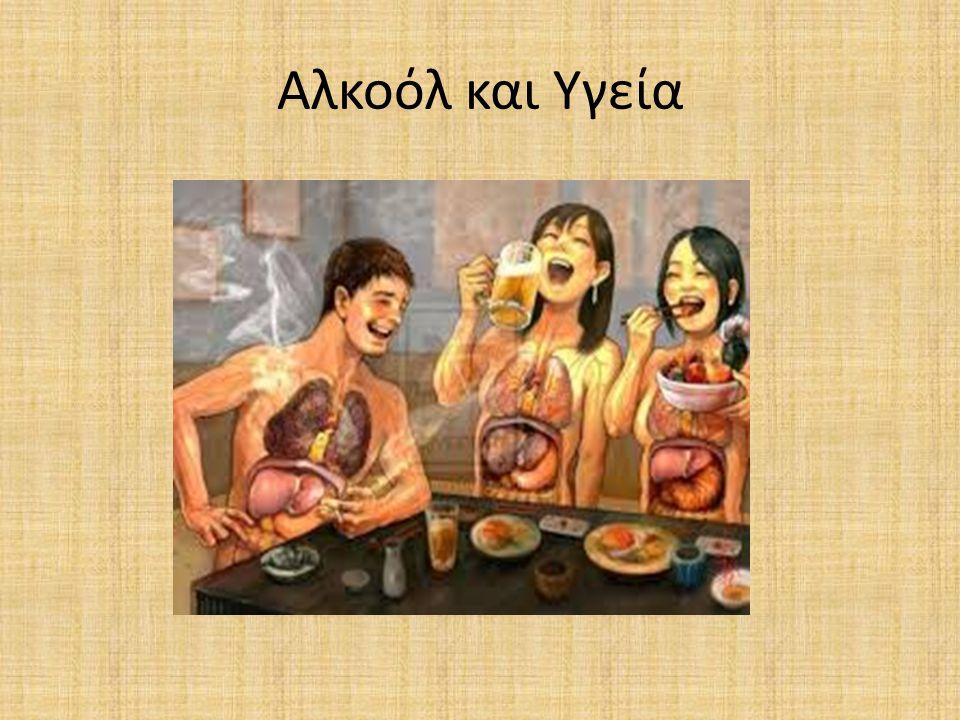 Αλκοόλ και Υγεία