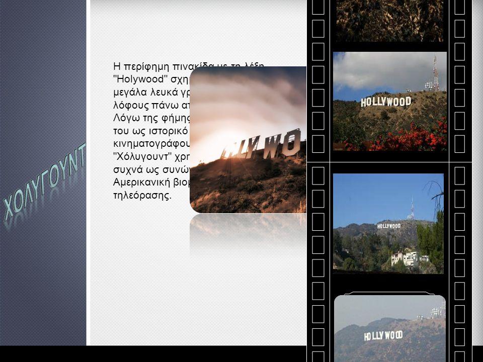 Η περίφημη πινακίδα με τη λέξη Holywood σχηματισμένη από μεγάλα λευκά γράμματα στους λόφους πάνω από το Λος Άντζελες.
