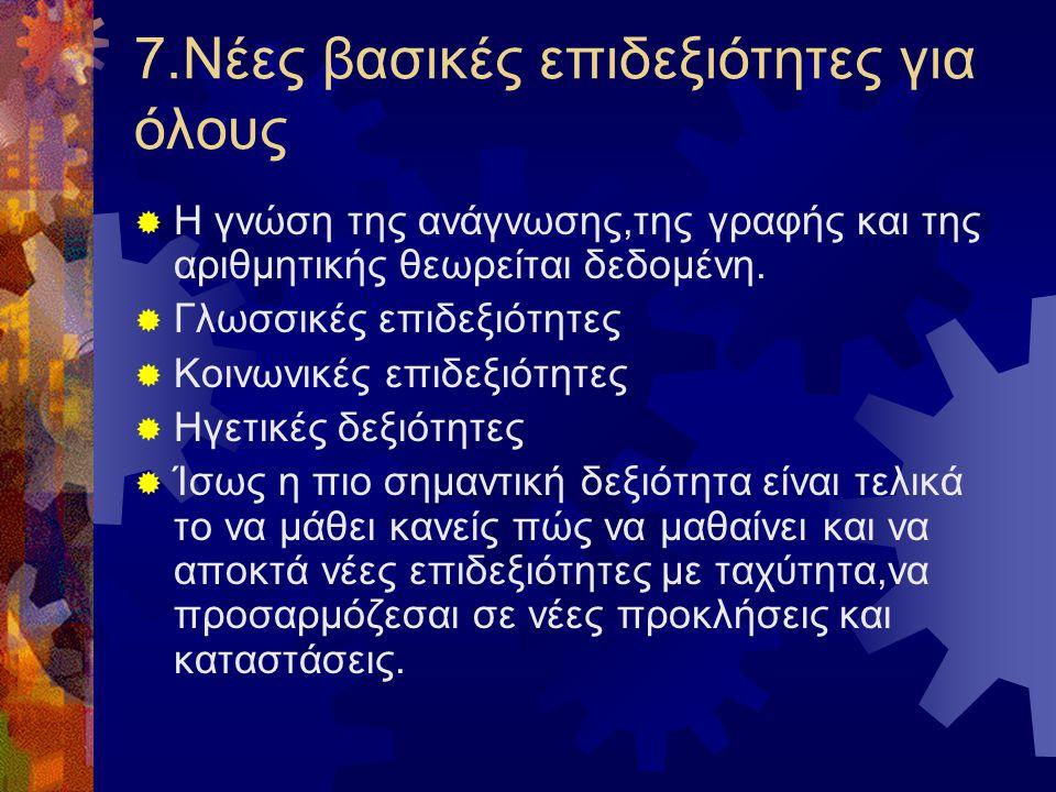 7.Νέες βασικές επιδεξιότητες για όλους  Η γνώση της ανάγνωσης,της γραφής και της αριθμητικής θεωρείται δεδομένη.  Γλωσσικές επιδεξιότητες  Κοινωνικ