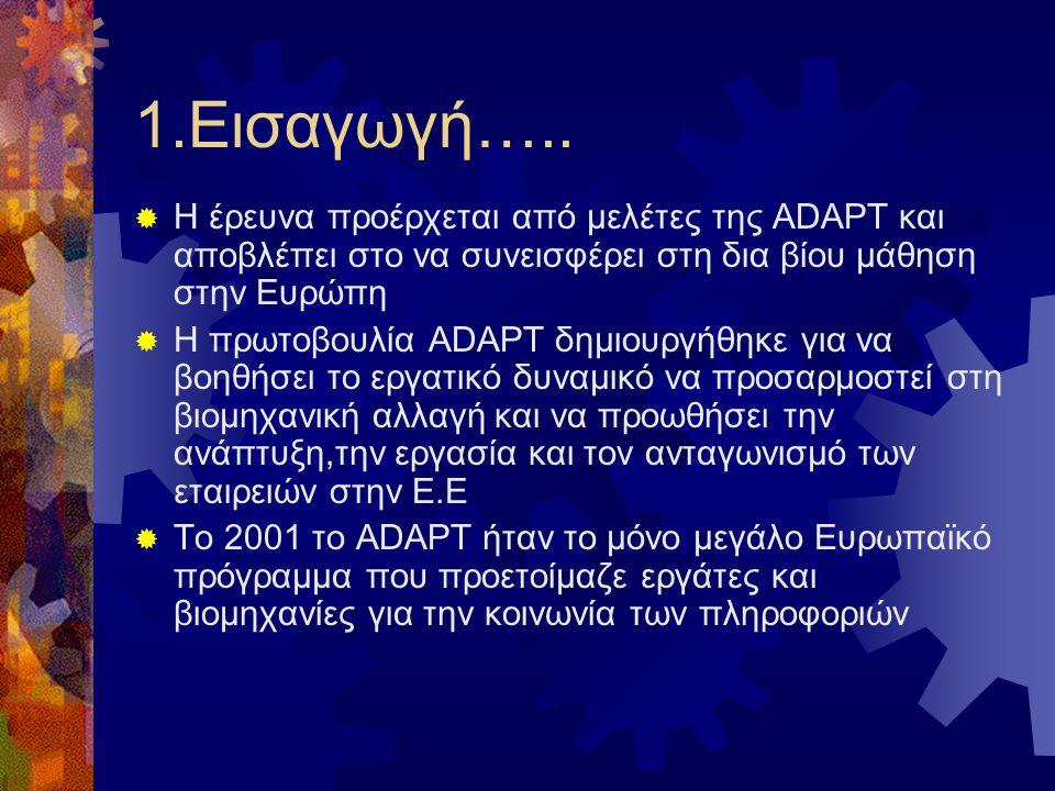 1.Εισαγωγή…..  Η έρευνα προέρχεται από μελέτες της ADAPT και αποβλέπει στο να συνεισφέρει στη δια βίου μάθηση στην Ευρώπη  Η πρωτοβουλία ADAPT δημιο