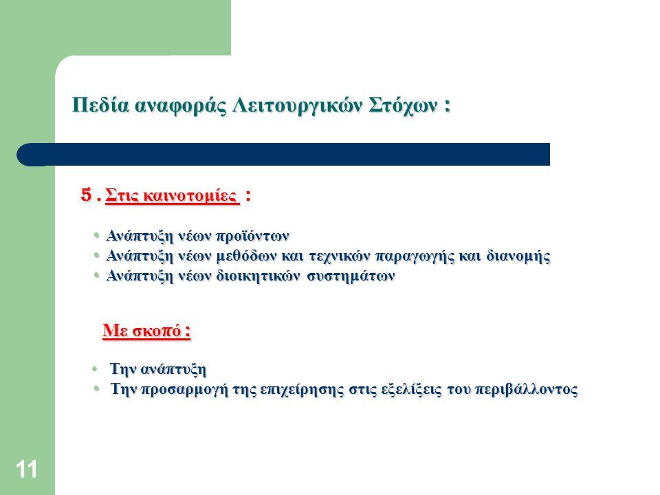 11 Πεδία αναφοράς Λειτουργικών Στόχων : 5.