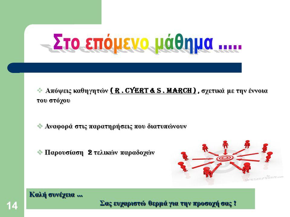 14 Α π όψεις καθηγητών ( R. Cyert & s. March ), σχετικά με την έννοια  Α π όψεις καθηγητών ( R.