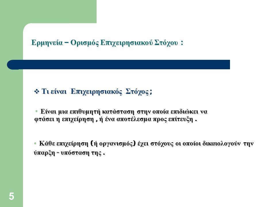 6 Διάκριση Ε π ιχειρησιακών Στόχων : Ε π ιχειρησιακός Στόχος Θεσμικοί στόχοι Λειτουργικοί στόχοι