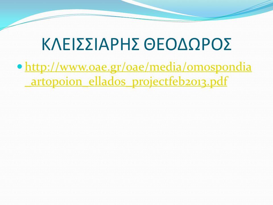 ΚΛΕΙΣΣΙΑΡΗΣ ΘΕΟΔΩΡΟΣ http://www.oae.gr/oae/media/omospondia _artopoion_ellados_projectfeb2013.pdf http://www.oae.gr/oae/media/omospondia _artopoion_ellados_projectfeb2013.pdf