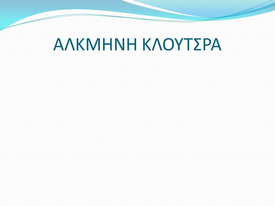 ΚΛΕΙΣΣΙΑΡΗΣ ΘΕΟΔΩΡΟΣ http://www.oae.gr/oae/media/omospondia _artopoion_ellados_projectfeb2013.pdf http://www.oae.gr/oae/media/omospondia _artopoion_el