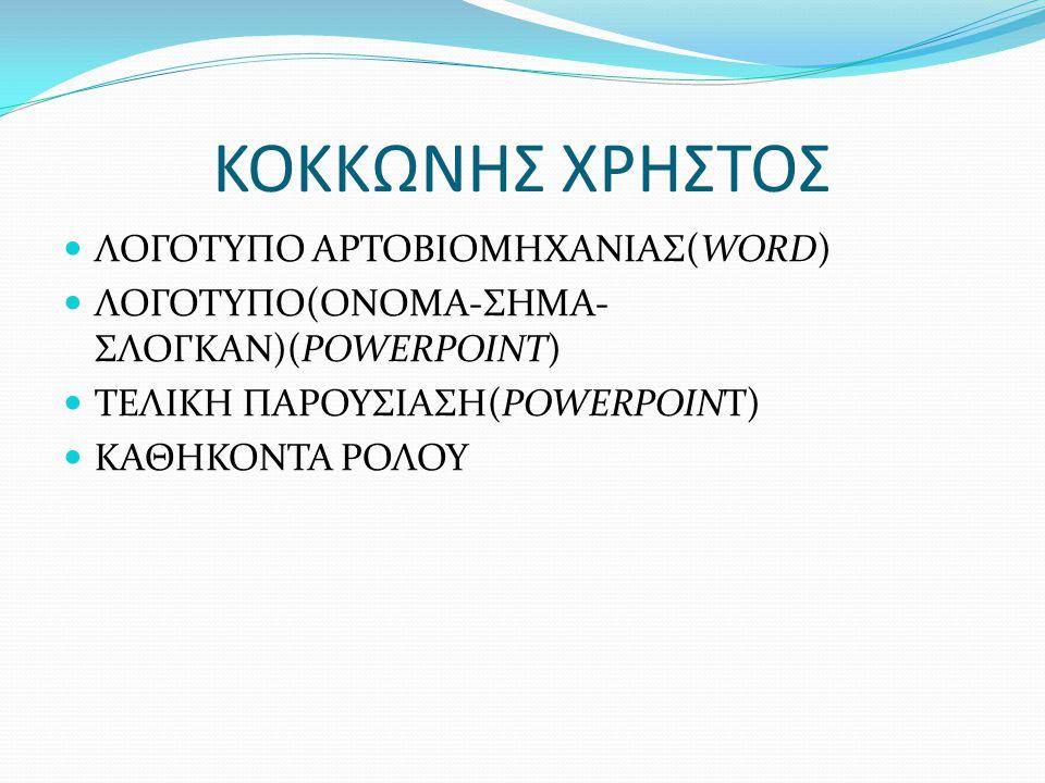 ΚΟΚΚΩΝΗΣ ΧΡΗΣΤΟΣ ΛΟΓΟΤΥΠΟ ΑΡΤΟΒΙΟΜΗΧΑΝΙΑΣ(WORD) ΛΟΓΟΤΥΠΟ(ΟΝΟΜΑ-ΣΗΜΑ- ΣΛΟΓΚΑΝ)(POWERPOINT) ΤΕΛΙΚΗ ΠΑΡΟΥΣΙΑΣΗ(POWERPOINT) ΚΑΘΗΚΟΝΤΑ ΡΟΛΟΥ