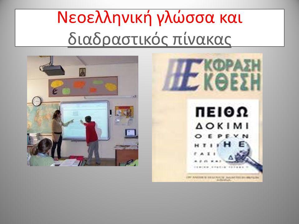 Νεοελληνική γλώσσα και διαδραστικός πίνακας διαδραστικός πίνακας