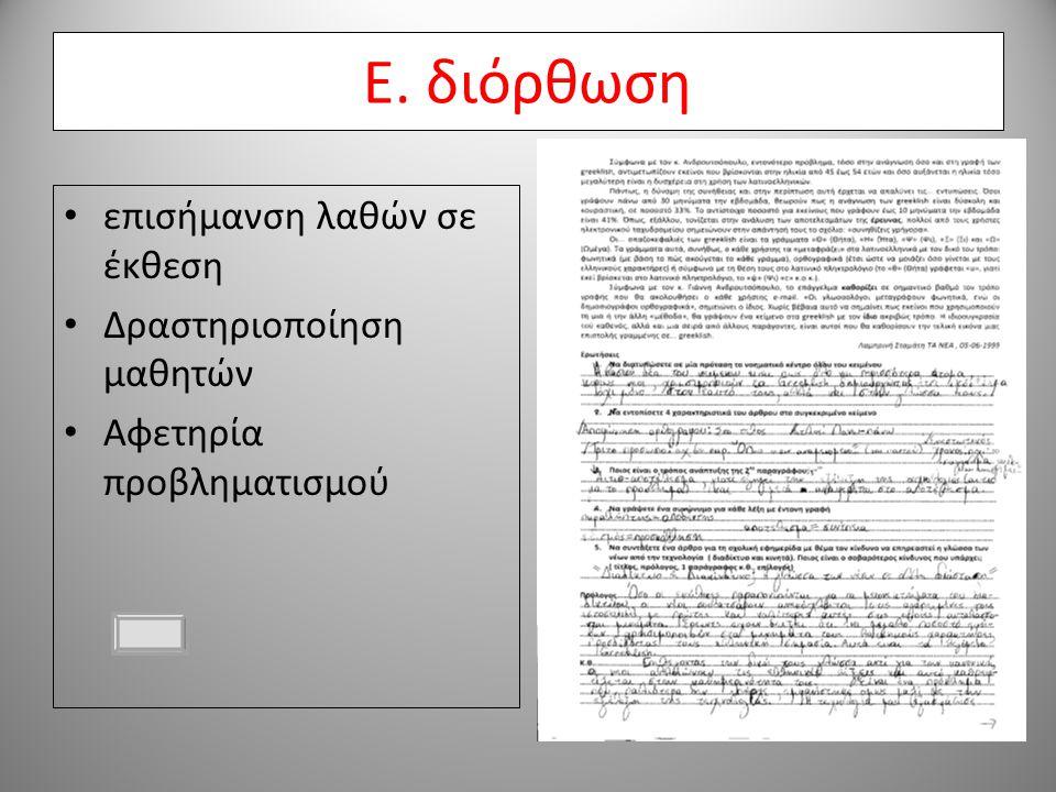 Ε. διόρθωση επισήμανση λαθών σε έκθεση Δραστηριοποίηση μαθητών Αφετηρία προβληματισμού