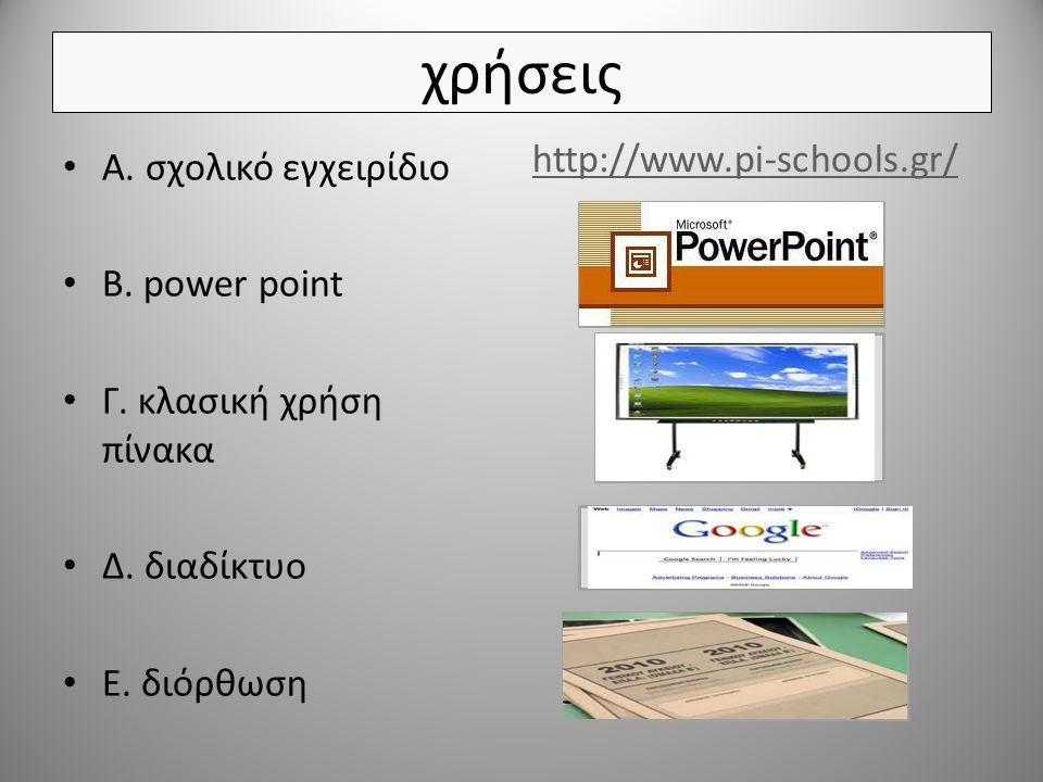 χρήσεις Α. σχολικό εγχειρίδιο Β. power point Γ. κλασική χρήση πίνακα Δ.